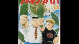 クッキングパパ119巻の「豆腐ハンバーグ」を再現してみました。 まこと君も大学生になってイケメンに成長しました。 今回はまこと君は出ません...