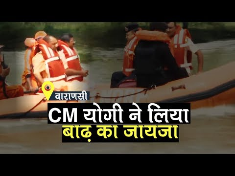 UP CM Yogi Adityanath visits flood-affected areas in Varanasi, inspects relief operations