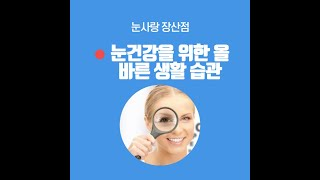 눈건강을 위한 올바른 생활 습관