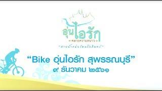 Bike อุ่นไอรักสุพรรณบุรี 9/12/2018