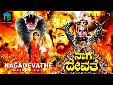 Nagadevathe Full Movie | Soundarya |  Prema, Sai Kumar