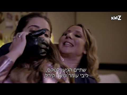 כפולה 2 - ליבי עומר הרגה את נועה קירל