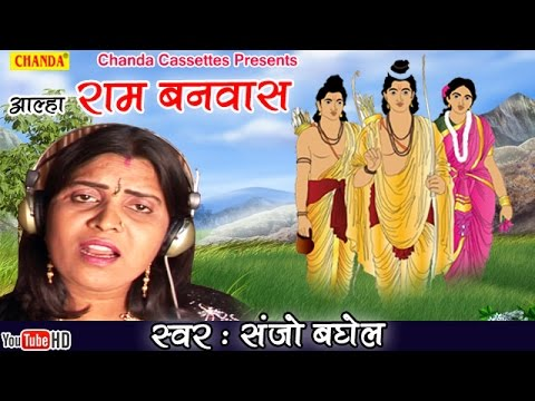 आल्हा राम वनवास || Sanjo Baghel || Most Popular Story From Ramayan