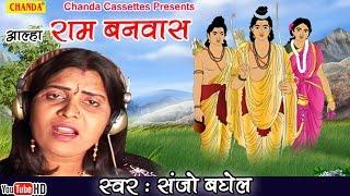 आल्हा राम वनवास || Sanjo Baghel || Most Popular Story From Ramayan