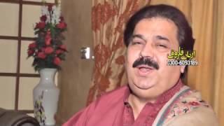 koi rohi yad krendi ha zeeshan rokhri v/s shafa ullah khan rokhri