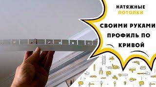 Натяжной потолок своими руками: криволинейный участок, установка профиля.