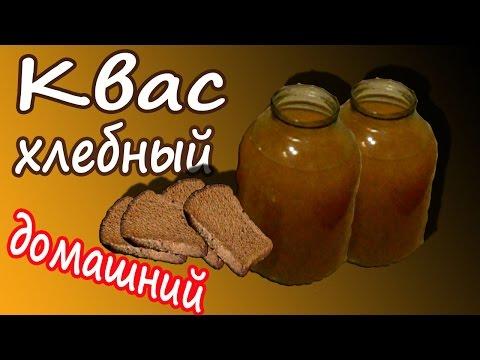 Как поставить квас на хлебе в домашних условиях