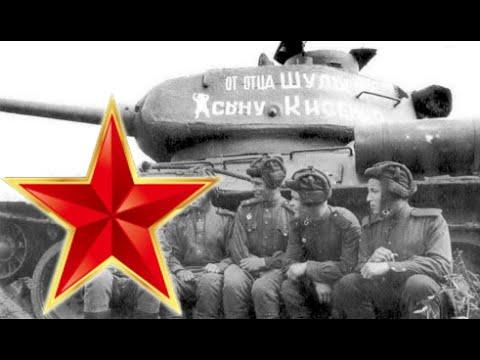 три танкиста три веселых друга скачать. Трек Песня военных лет - Три танкиста, три веселых друга в mp3 320kbps