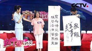 《向幸福出发》 20190917| CCTV综艺