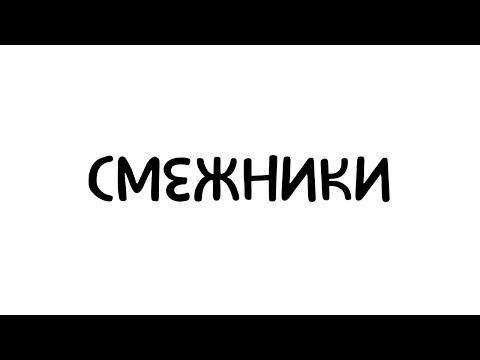 МАРХИ 5 КУРС // СМЕЖНИКИ
