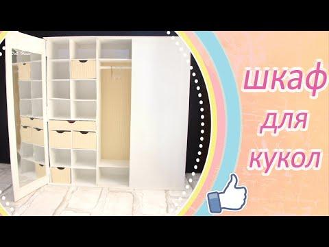 Как сделать шкаф купе своими руками для кукол
