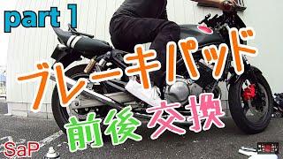 【ド素人】バイクのブレーキパッド交換 バリオス2 part1