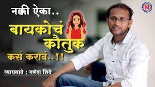 बायकोचं कौतुक कसं कराव...नक्की ऐका | व्याखाते गणेश शिंदे Ganesh Shinde
