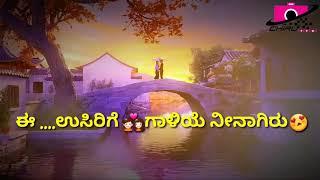 E Usirige Gaaliye Ninaagiru lyrical video song