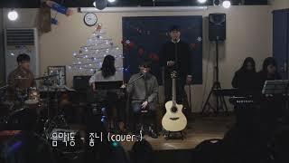 음악1동 - 좋니 (cover.)