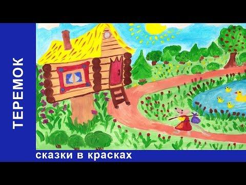 Теремок. Сказки в Красках. Сказки для детей. Развивающие мультики. Видео для детей. StarMediaKids