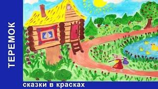 Теремок. Сказки в Красках. Сказки для детей. Развивающие мультики. Видео для детей. StarMediaKids(Сказки в красках: Колобок http://goo.gl/LDKs7I Теремок http://goo.gl/ClDJd0 Курочка Ряба http://goo.gl/KPWfSz Репка http://goo.gl/zt6wCw Пузырь,..., 2014-11-07T14:40:55.000Z)