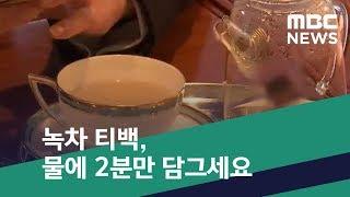 [스마트 리빙] 녹차 티백, 물에 2분만 담그세요 (2…