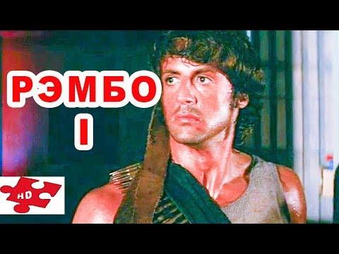 Рэмбо: Первая кровь 1982 / свой трейлер / Сильвестр Сталлоне / назад в детство