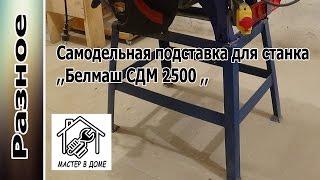 DIY - Как сделать подставку для станка ,,БЕЛМАШ СДМ-2500,,  своими руками ,,Мастер в доме,,