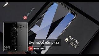 Live เปิดตัว Huawei Mate 10 ให้เสียงภาษาไทยโดย droidsans