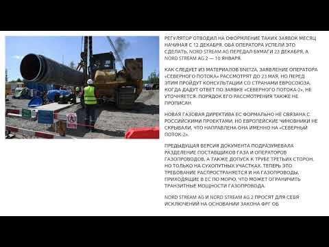 «Северные потоки» попросили помощи уГермании - 17/01/2020 10:13