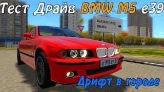 BMW M5 e39 3д инструктор 2.2.7