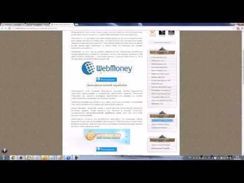 Видео Дополнительный заработок дома в интернете