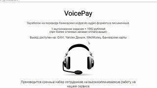 🔴 Заработок на Переводе Аудио в Текст (1 задание = 50 рублей)