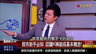 【錢線百分百】20180101-1