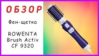[ОБЗОР] Фен-щетка Rowenta Brush Activ CF9320 обзор и отзыв на практике(, 2015-05-17T15:11:16.000Z)