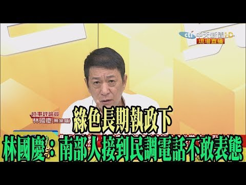 【精彩】綠色長期執政下 林國慶:南部人接到民調電話不敢表態