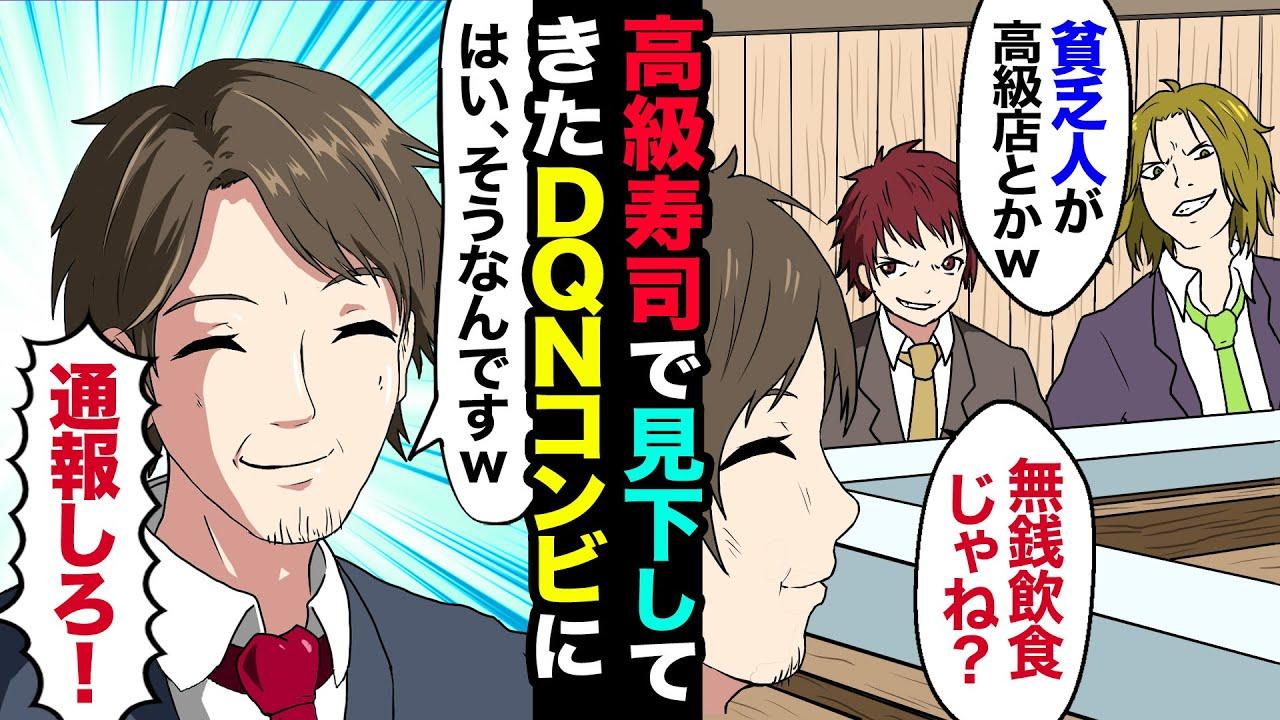 【漫画】娘の就職祝いに高級寿司へ。DQN客「貧乏丸出しw」「無銭飲食するんじゃね?」→俺「はい、支払いませんが?」→次の瞬間、無口な大将がキレた…【マンガ動画】