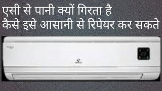 split ac se pani kyu girta hai,split ac water leakage problem hindi, videocon ac water leakage