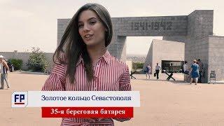 """Золотое кольцо Севастополя – музейный комплекс """"35-я береговая батарея"""""""