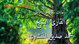 وجاءت سكرة الموت بالحق       تلاوة خاشعة للشيخ محمد صديق المنشاوي رحمه الله