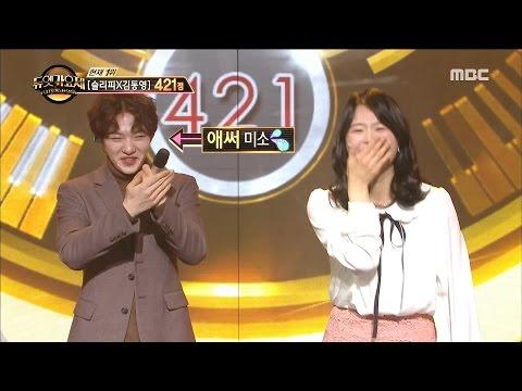[Duet song festival] 듀엣가요제-Lee Changseop smiles bitterly 20170303