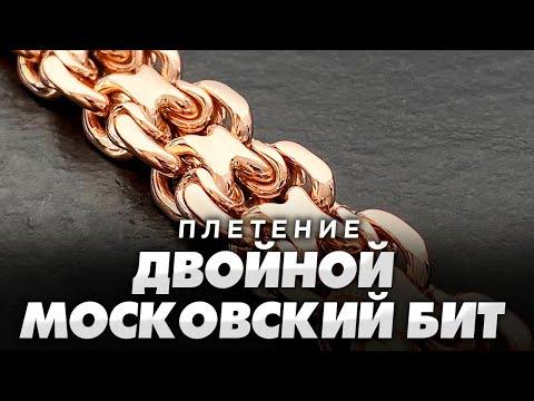 Мужской золотой браслет. 2-й Московский Бит