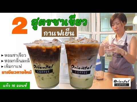 2 Styles Iced Green Tea Coffee 2สไตล์ ชาเขียวกาแฟ สูตรเข้มข้น พร้อม #วิธีชงน้ำชาเขียว  #สูตร16ออนซ์