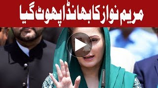 What is the internal Relation of Maryam Nawaz with London Flats? - Headlines - 3 PM - 18 Aug 2017