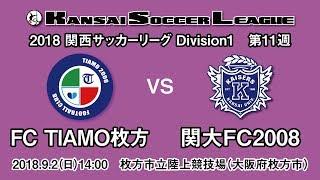 関西サッカーリーグ2018|Division1 第11週|FC TIAMO枚方-関大FC2008