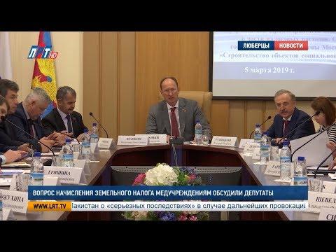 Вопрос начисления земельного налога медучреждениям обсудили депутаты