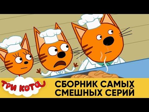 Три Кота | Сборник самых смешных серий | Мультики для детей 😹😆😍