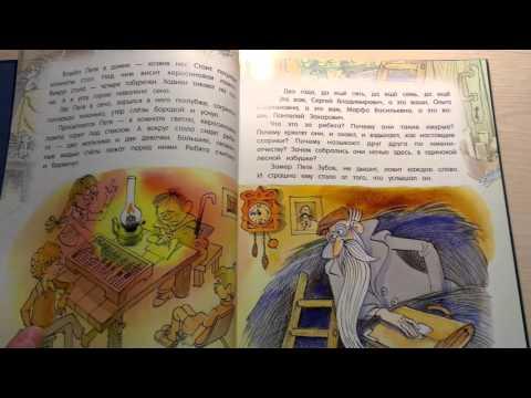 Обзор книги: Евгений Шварц  Открой книгу! Сказка о потерянном времени.