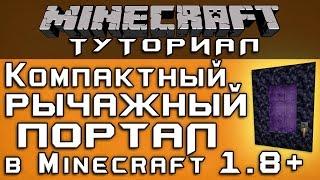 Компактный рычажный портал в Ад в 1.8+ [Уроки по Minecraft]