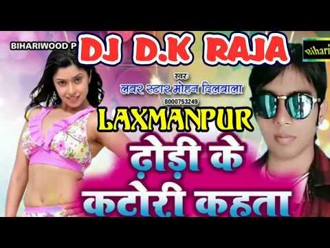Dj DK Raja Laxmanpur New Hott Dance Song 2018 Ll आज तक का सबसे हिट भोजपुरी गाना 2018 LlMohan Dilwala