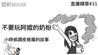 不要玩阿嬤的奶粉!|直播精華#11|霸軒與小美 Baxuan & Mei