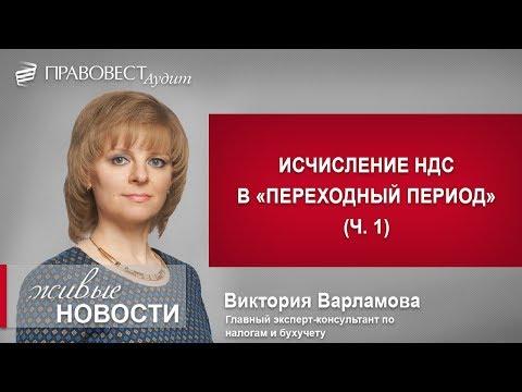 """Изменение ставки НДС с 2019 года: действия в """"переходном"""" периоде"""