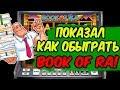 Дима показал как обыграть онлайн казинов Book of RA