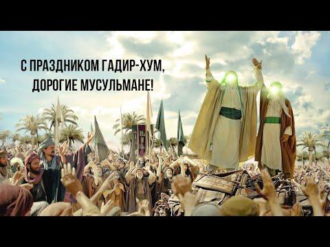 С праздником Гадир-Хум, дорогие мусульмане!